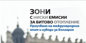 Доклад Зони с ниски емисии за битово отопление - Проучване на международния опит и изводи за България