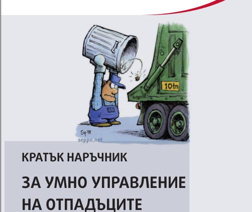 Наръчник за умно управление на отпадъците, 2016 г.