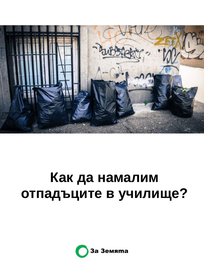 корица на Наръчник за ревизия и намаляване на отпадъците в училище