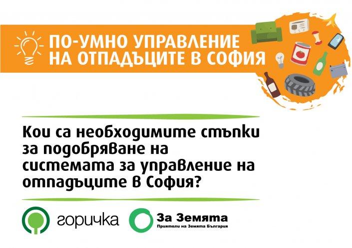 Четири предложения за по-устойчиво управление на отпадъците в София
