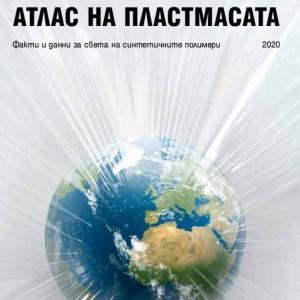 Атлас на пластмасата - корица