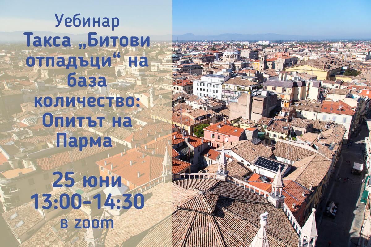 Уебинар: Такса 'смет' в Парма, 25 юни, 13ч