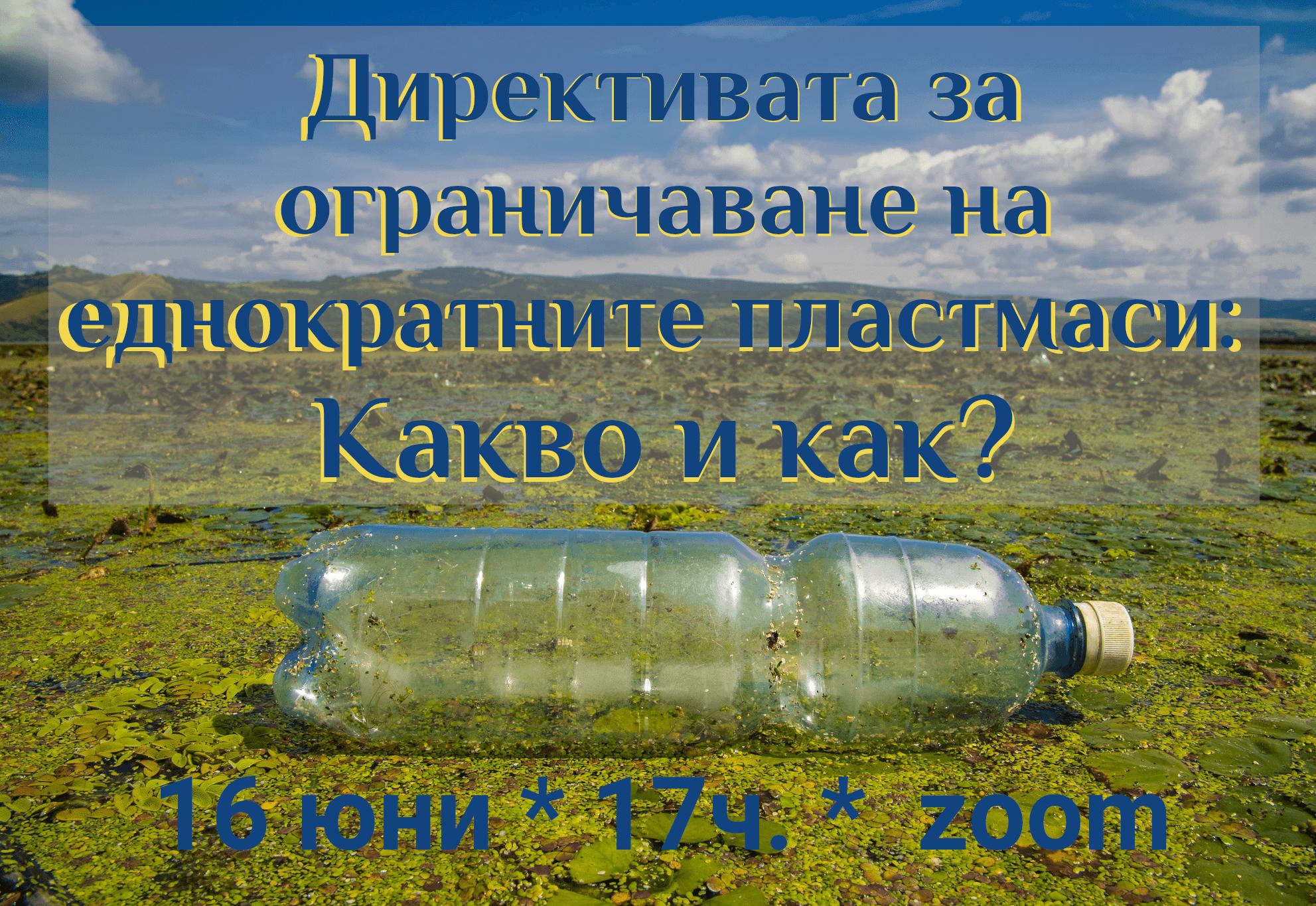 Уебинар: Директивта за ограничаване на еднократните пластмаси. Какво и как. 16 юни, 17ч.