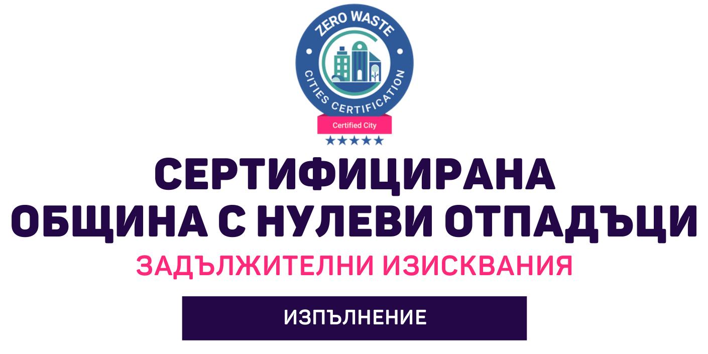 Сертифициране на общини с нулеви отпадъци - изисквания
